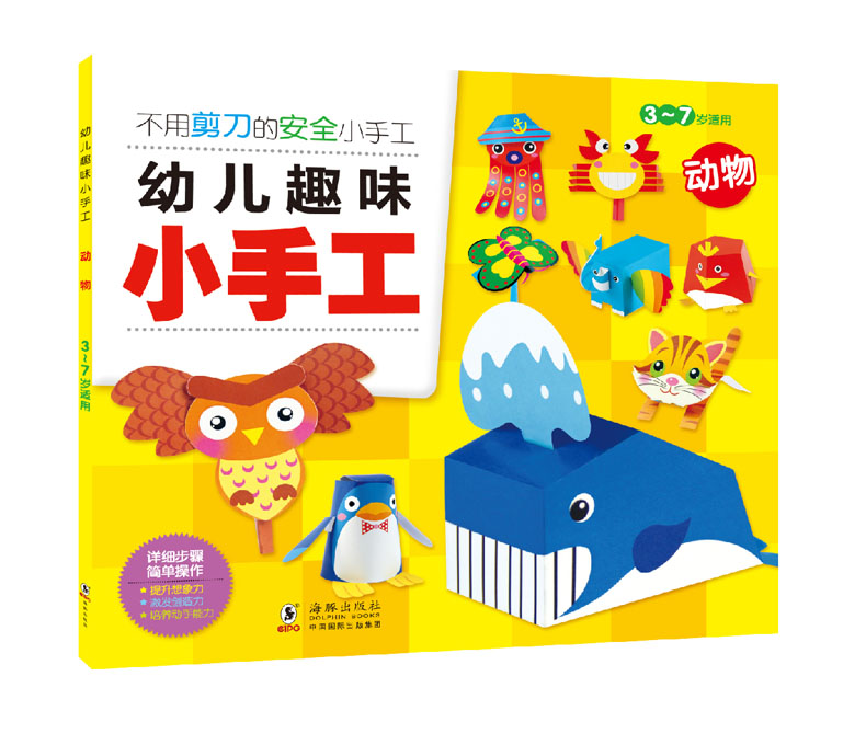 Genuine promotion of children fun little handmade animal without safety scissors dimensional 3-4-5-6-7-year-old small handmade books handmade baby child Early childhood educational toys diy handmade books handmade three-dimensional (1 animals)
