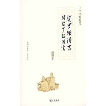 Genuine! ã saul museum yan qing qing yan continued saul pipe (illustration of this) (in China classic essay) ã (ming) tu wei lung essays, wang fei commentary, zhonghua