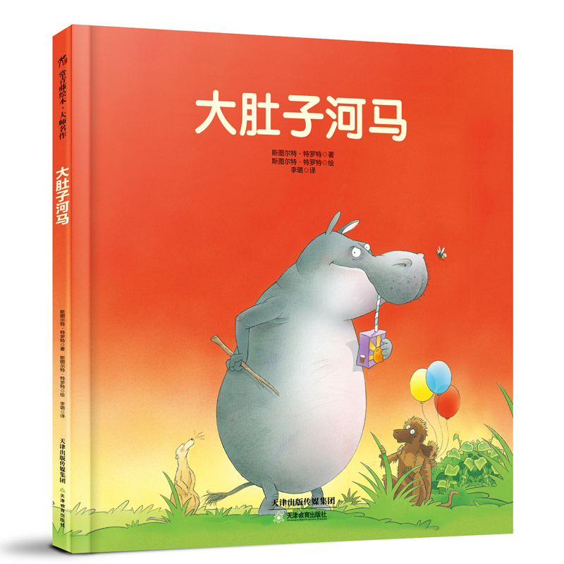 Genuine selling books hippo belly (fine) mr trotter stuart playful baby enlightenment cognitive educational books with illustrations 《 The new york times 》 and 《 》 horn book award for best picture