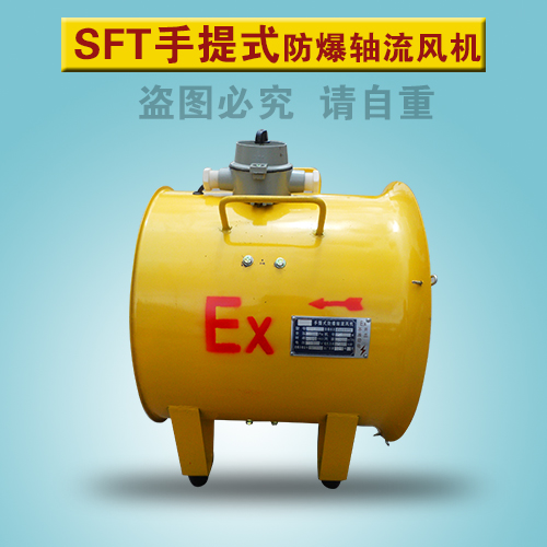 Genuine sft portable axial fan portable fan exhaust fan axial fan certificate complete