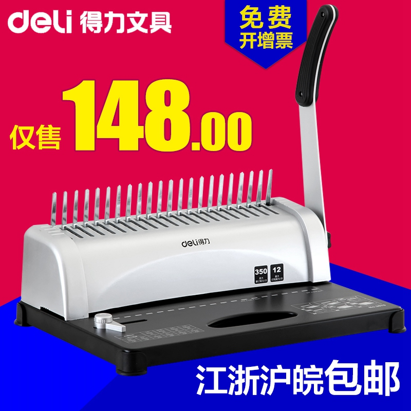 Genuine stationery deli deli deli 3870 comb binding machine drilling machine layering binding machine office supplies