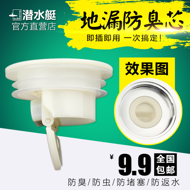 Genuine submarine floor drain odor core toilet sewer odor odor pest floor drain odor floor drain odor core inner core back