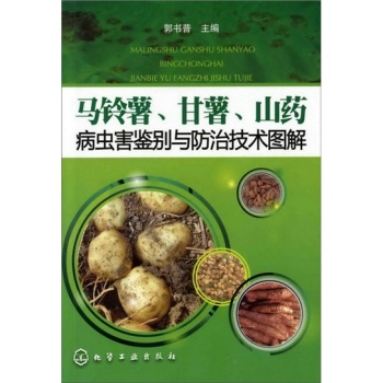 Genuine! ã sweet potato potato ã ã mountain ã pest identification and control techniques illustrated book guo pu, Chemical industry press