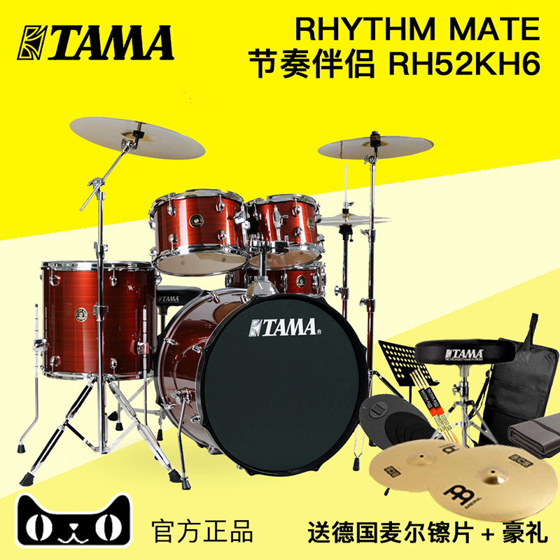 Genuine tama drums rhythm companion RH52KH6 adult jazz drum send imported from germany maier