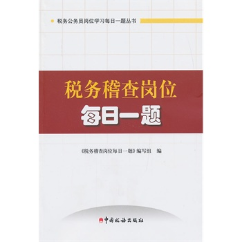 Genuine! ã tax audit post a daily title (2013 edition) ã ã tax audit post a daily The title ã prepared by the group, China taxation press