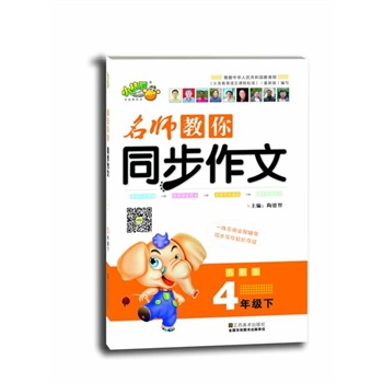 Genuine! ã teacher taught you to synchronize essay writing grade 4 (under) (for jiangsu) ã ã Teacher to teach you to synchronize essay writing group ã forward, Jiangsu fine arts publishing house
