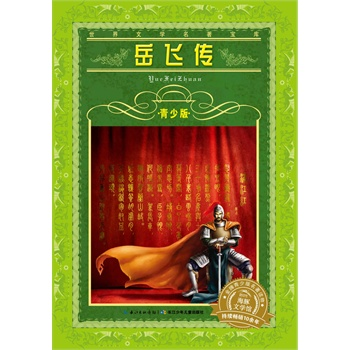 Genuine! 《 treasure trove of adolescent version of world literature: yue fei 》 cai qian, Lim jade rewrite, yangtze children's publishing