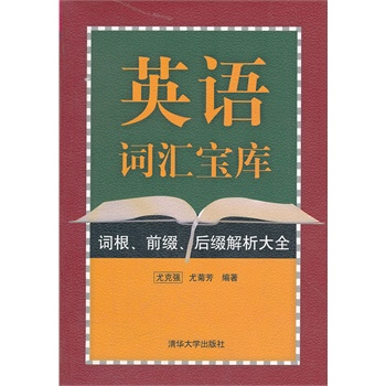 Genuine! 《 treasure trove of english vocabulary:级root 、 、 prefix suffix parsing large wide 》 poetic strong, You jufang forward, Tsinghua university press