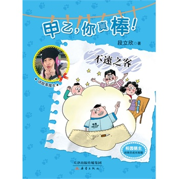 "Genuine! 《 unbidden--""b, You are awesome! ""series (campus meng main happy growth cheats) 》 lixin duan forward, Sunray press"