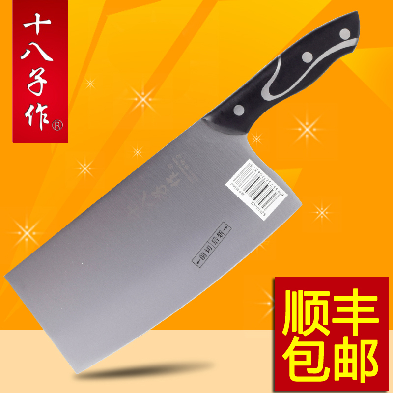 Genuine yangjiang eighth child to the kitchen eighteen dual choppers S2810-AB lake chop cutter cutter specials