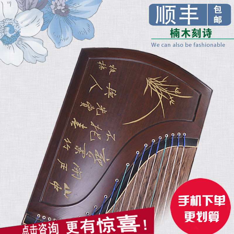 [Genuine] yangzhou dragon brand poem engraved double arc zither phoebe 7005 adult children playing zither grading
