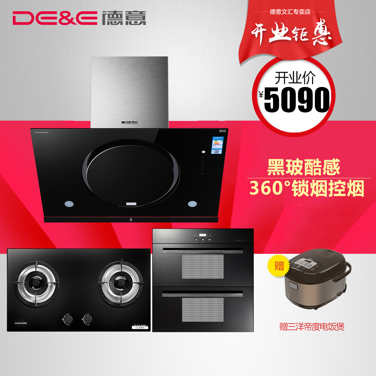 German and italian electrical appliances 865 t + 711b + 110HD hoods suction side smoke stoves eliminate three sets of ignition gas stove disinfection Cabinets