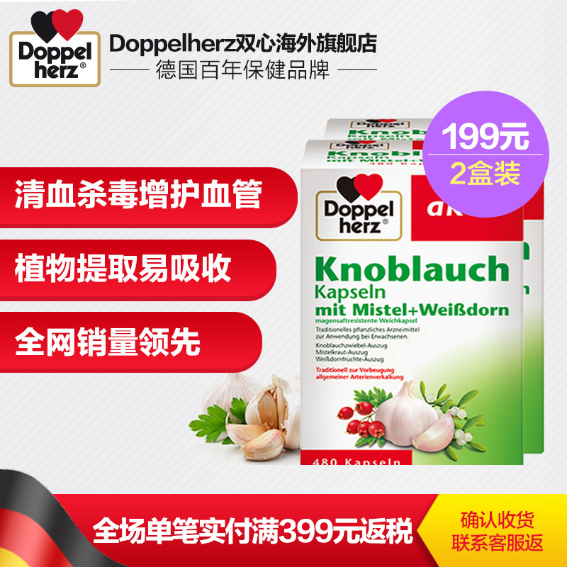 German double heart allicin garlic oil doppelherz hawthorn extract soft capsule 480 capsules 2 boxes