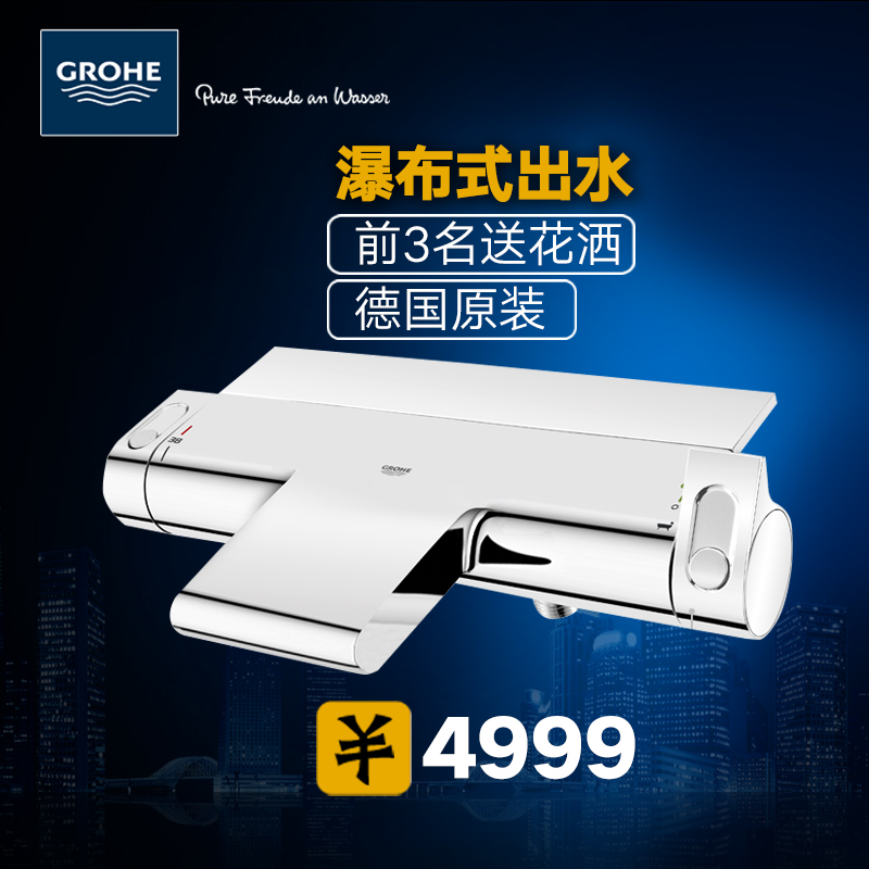 German grohe grohe thermostatic shower faucet bathtub faucet hot and high bertrand cylinder side bathroom waterfall