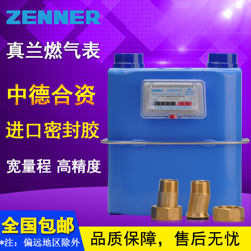 German joint venture shanghai zenner business g6 diaphragm gas meter gas meter gas meter/10/16/25