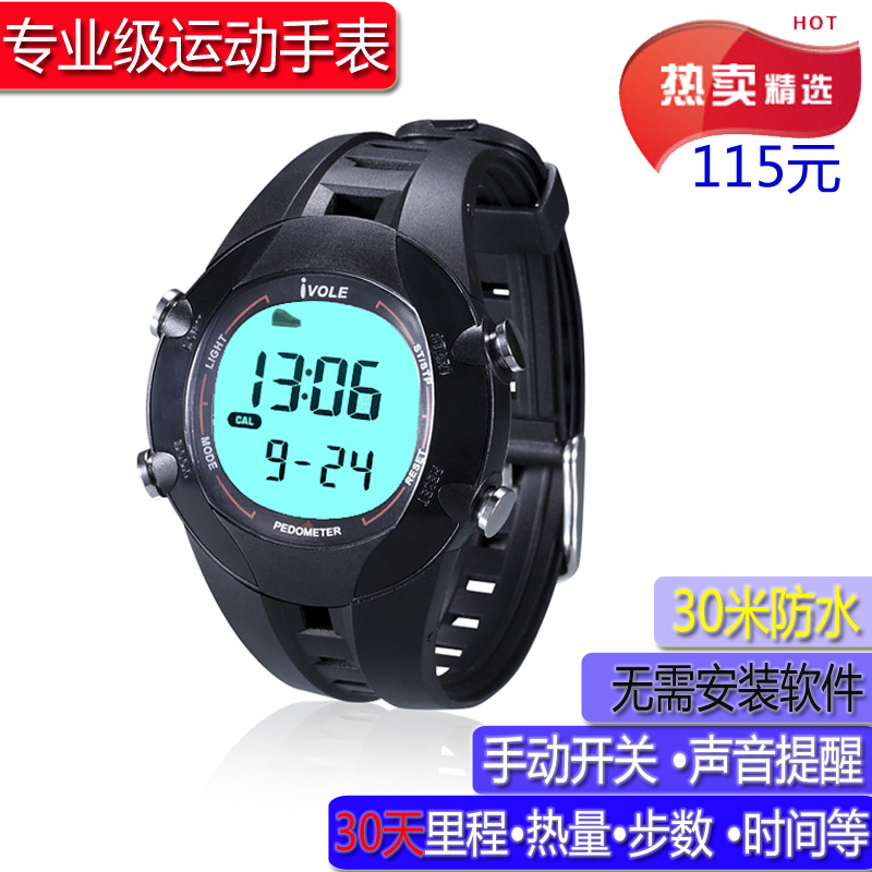 Germany 3d smart wristband pedometer watches waterproof luminous big screen upscale professional walking running sports watches