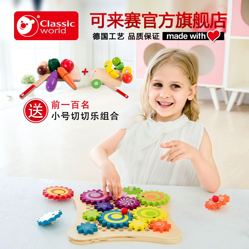 Germany can be match wooden 3d three-dimensional puzzle fight inserted children shape matching gear assembled educational toys