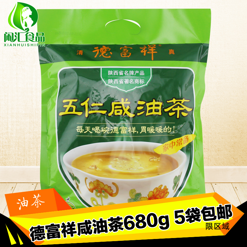 Germany fuxiang camellia oleifera salty 680g grams xi'an muslim specialty snack nuts salty tea 5 bags free shipping