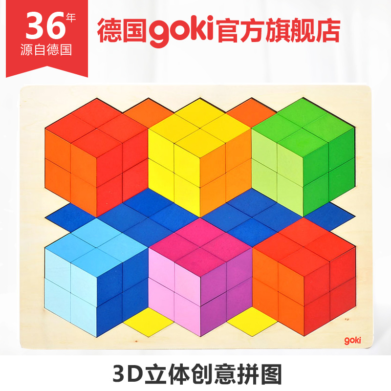 Germany goki dimensional jigsaw puzzle 3d three-dimensional puzzle creative children's educational toys baby early childhood educational innovation