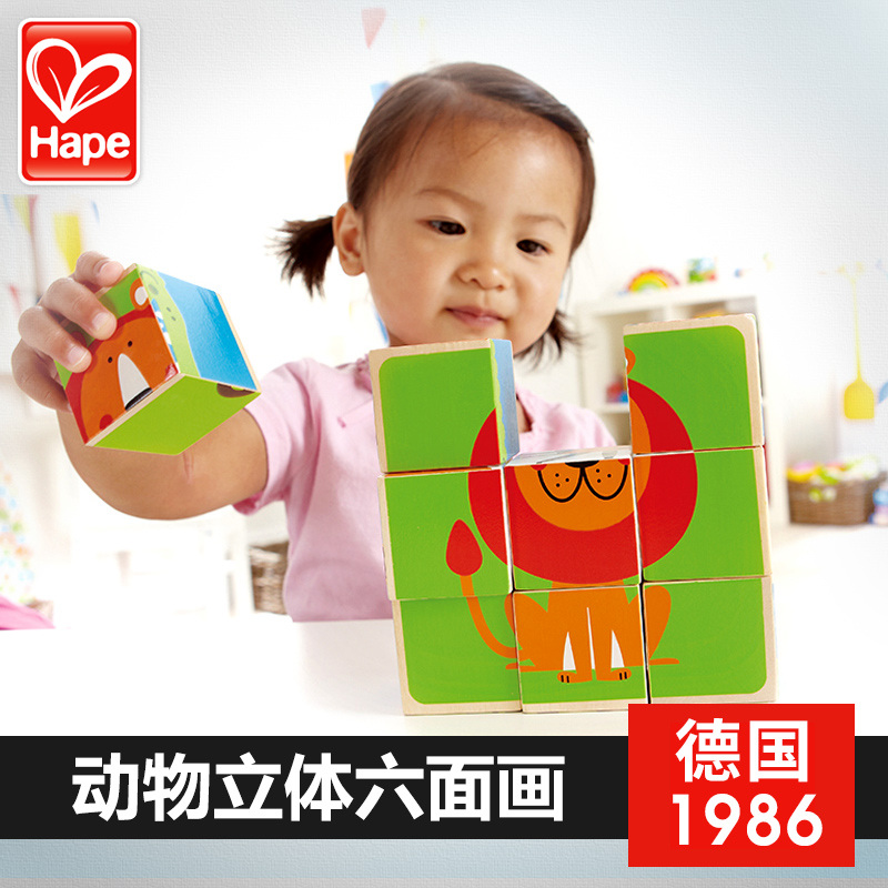 Germany hape animal six children's wooden jigsaw puzzle toy building blocks chunk baby growing wisdom enlightenment intellectual and creative