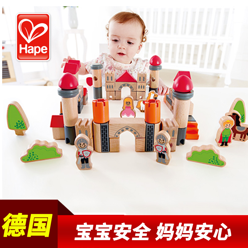Germany hape80 grain blocks castle building blocks wooden baby toys educational toys children's intellectual enlightenment barreled 1-2-year-old