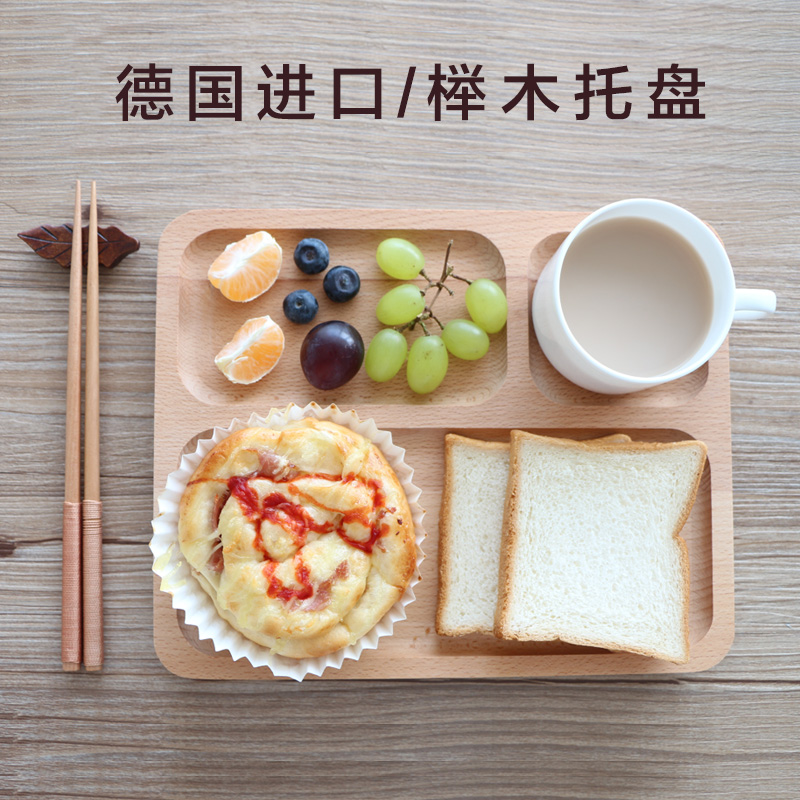 Germany imported beech wood surface without paint tray snack tray tray tray free shipping [partakers grid form]