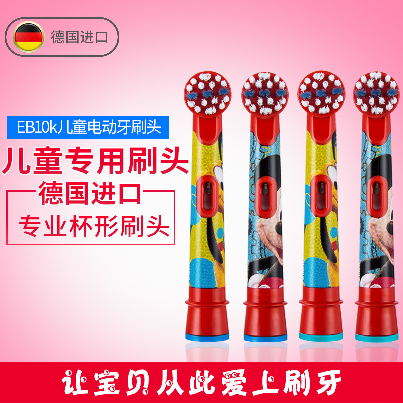 Germany imported children's oral b braun oral-b electric toothbrush head soft bristle toothbrush to replace the brush head accessories