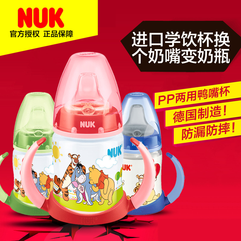 [Germany] imported nuk learn to drink cup disney winnie the pooh children water cup leak duckbill pp dual cup drinking cup