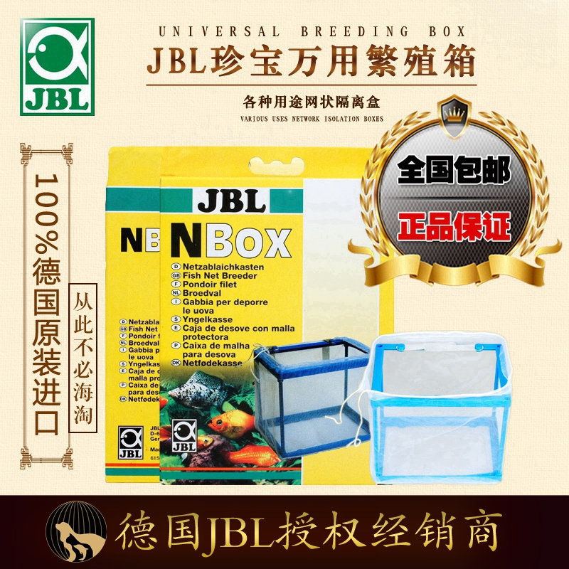 Germany imported treasures jbl multi juvenile breeding box incubator incubator isolation box incubator box spawning box