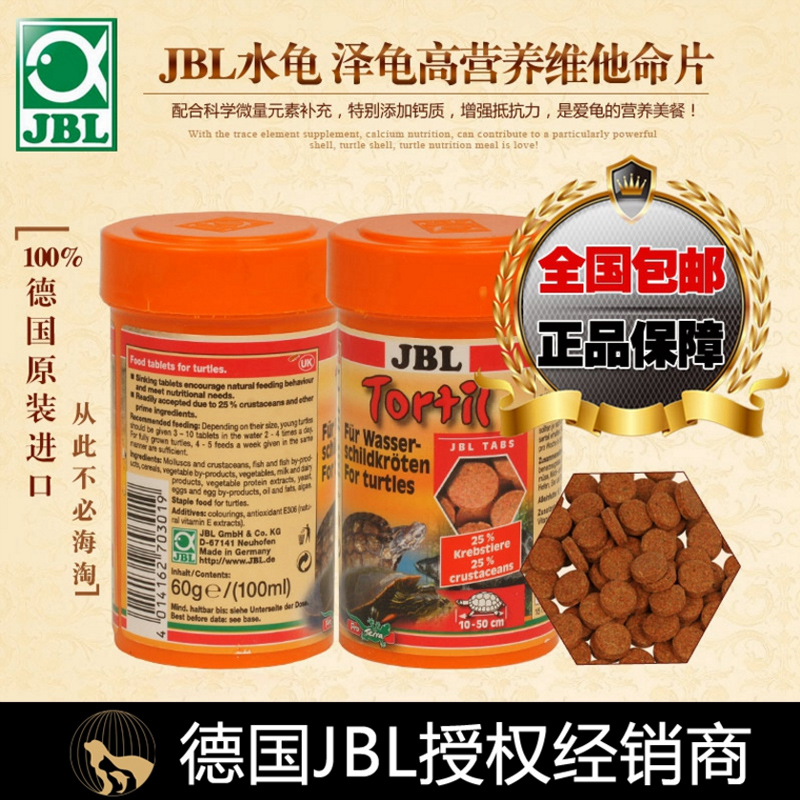 Germany imported treasures jbl terrapins vitamin tabletsæ³½é¾smd highprotein turtle turtle feed grain sinking