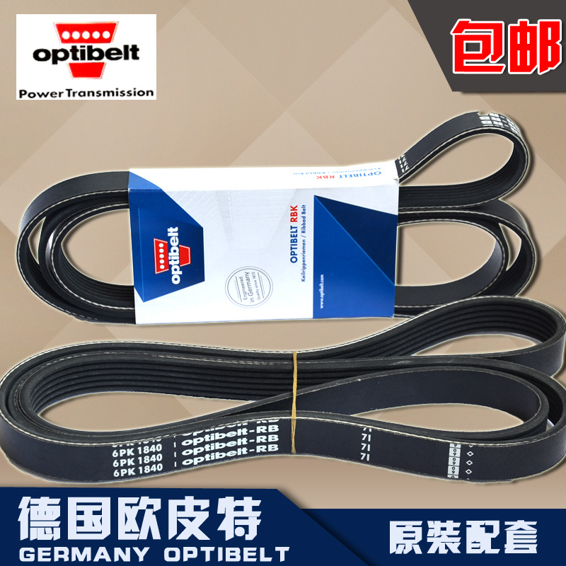 Germany op polo/polo/sunny/touran/tiguan/octavia/hao rui/crystal sharp power Machine belt