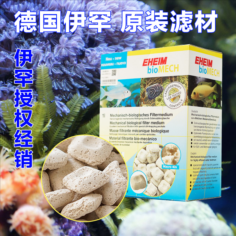Germany yihan eheim mechanical stone/square biscuit machinery stone aquarium fish tank filter material filter medium