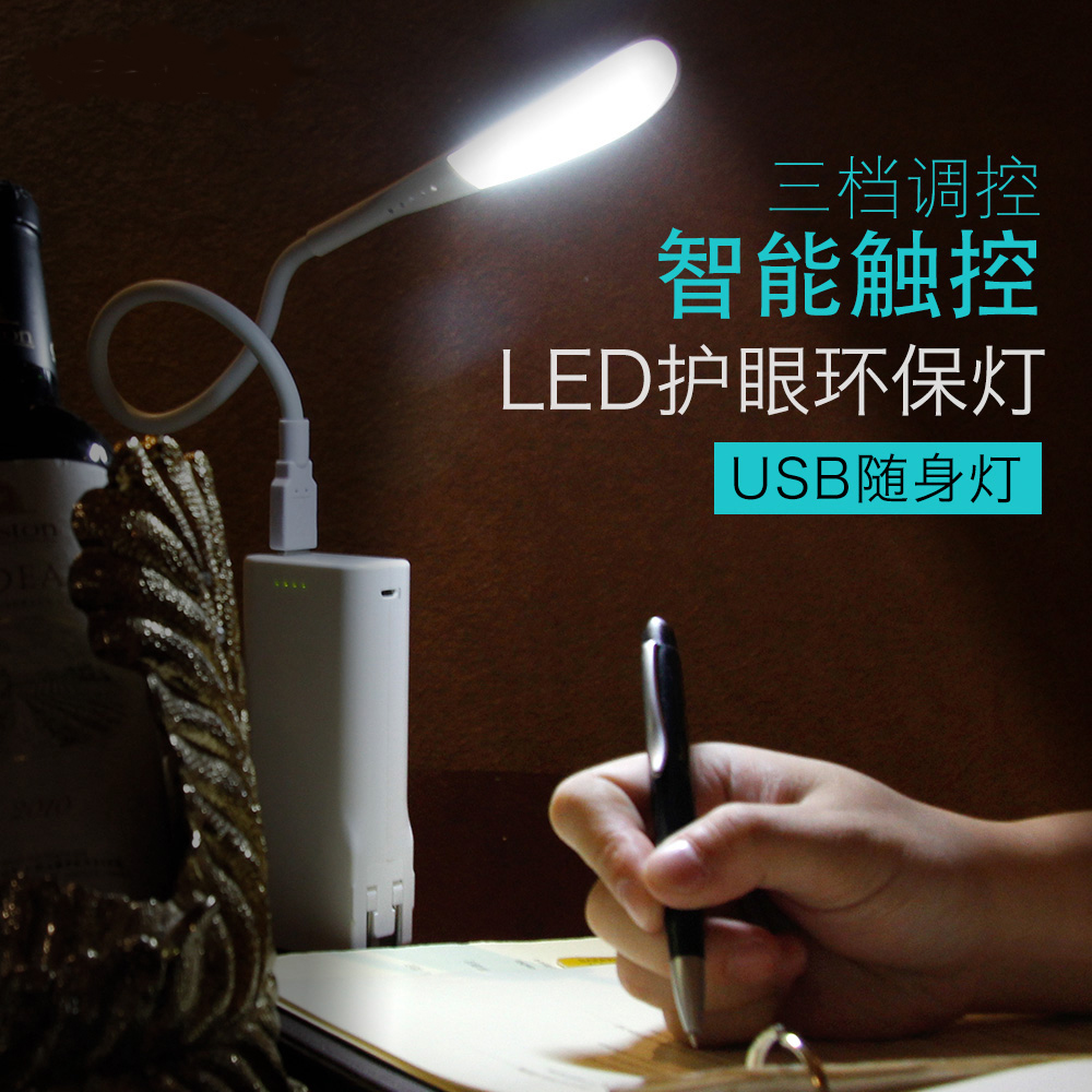 Gese usb usb lamp night light computer usb led lamp energy saving lamp led lamp light mini portable charging treasure