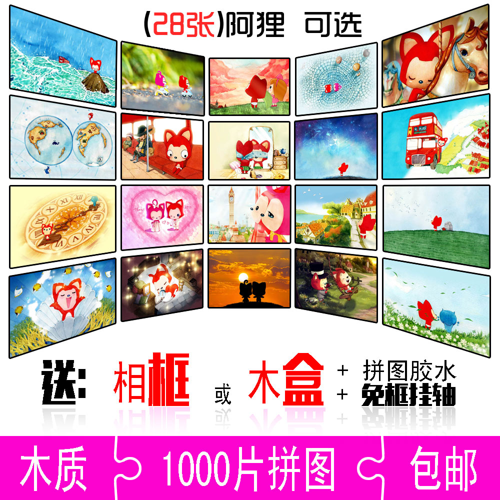 Gexing adult anime ali piece goods into 1000 piece jigsaw puzzle wooden frame to send/wooden shipping