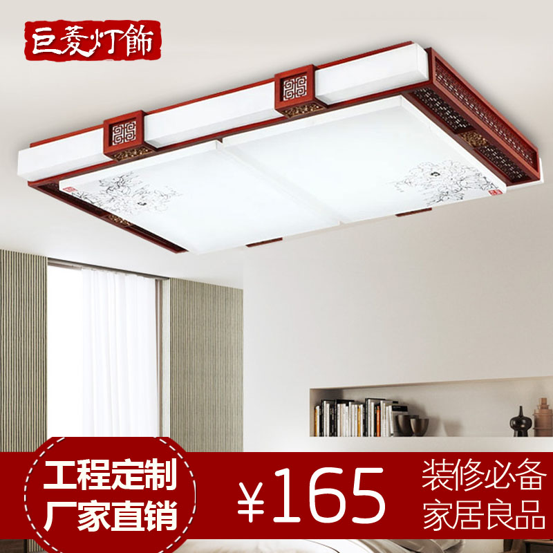 Giant ling modern new chinese wood ceiling led lamps minimalist living room bedroom den parlor lamps sheepskin lamps