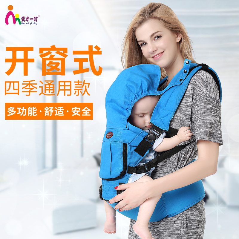 Gifted a bite four seasons versatile breathable baby sling baby backpack waist gordon baby child hold infants hold back stool stool back before Hold style