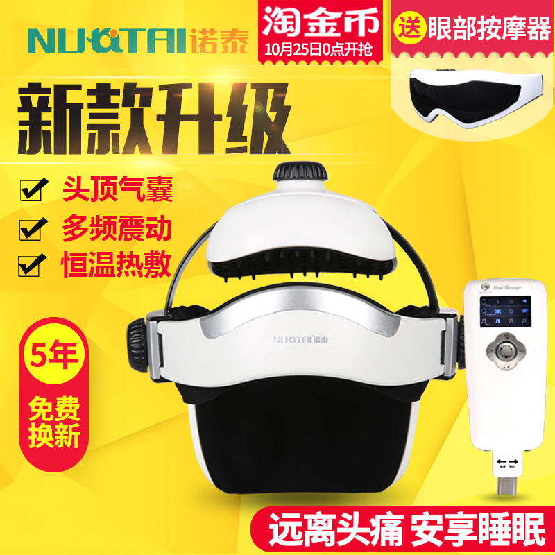 Gifts nuotai electric head massager brain massager insomnia brain relaxing scalp massage multifunctional helmet