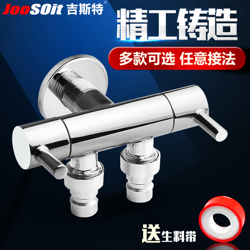 Gist full copper multifunction faucet one into two double dual water tee washing machine faucet 4 points