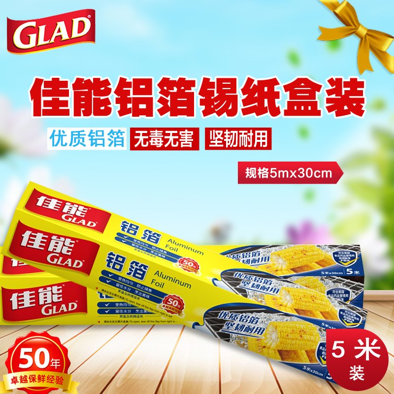 Glad canon boxed aluminum foil aluminum foil barbecue grill paper baking oven special thick aluminum foil paper kitchen cooking
