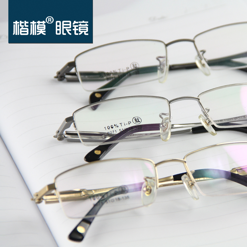 Glasses myopia men ultralight titanium glasses frame glasses male half frame glasses frame glasses