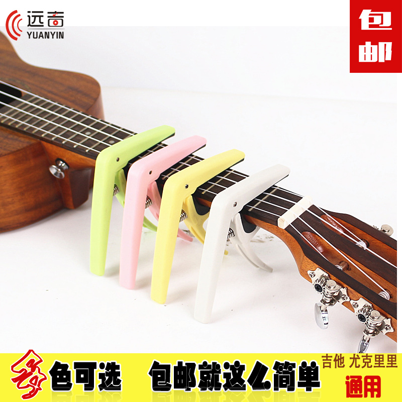 Gleam plastic capo electric guitar ukulele capo transposing classical generic shipping