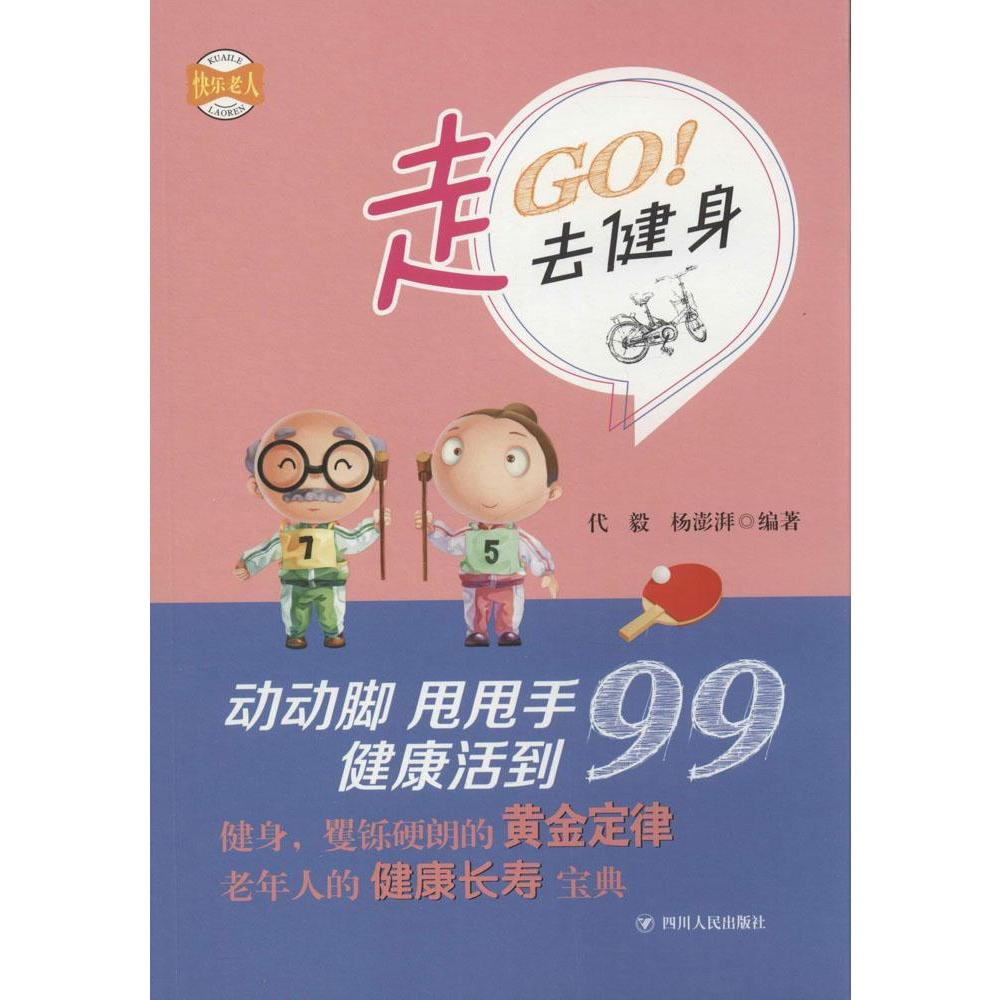 Go, go to the gym | fashion | life xinhua bookstore genuine selling books chart