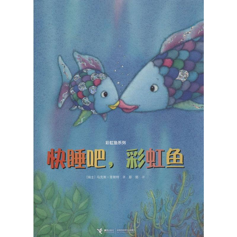 Go to sleep, rainbow fish selling books picture books genuine