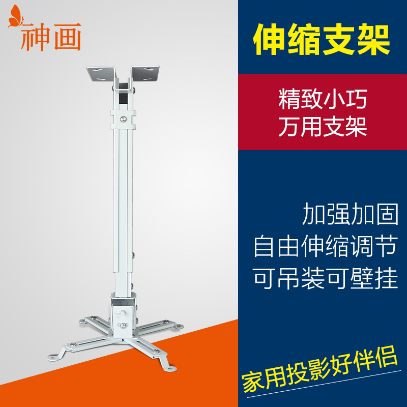 God piqs y1 special retractable projector hanger projector ceiling hanger bracket wall shelf