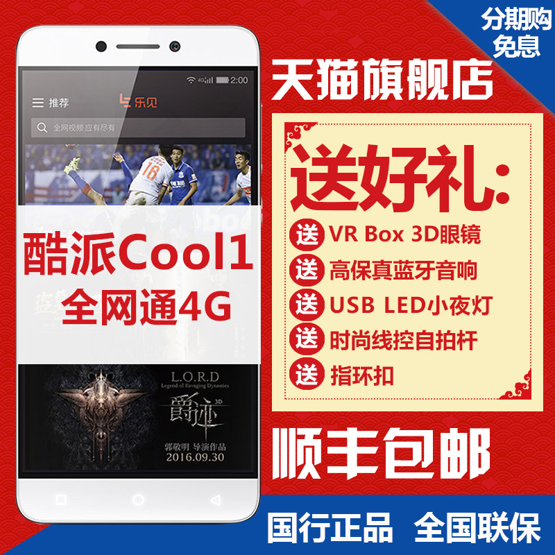 Gold and silver spot to send the smart bracelet coolpad/cool music as c106 Cool1 full netcom dual camera phone