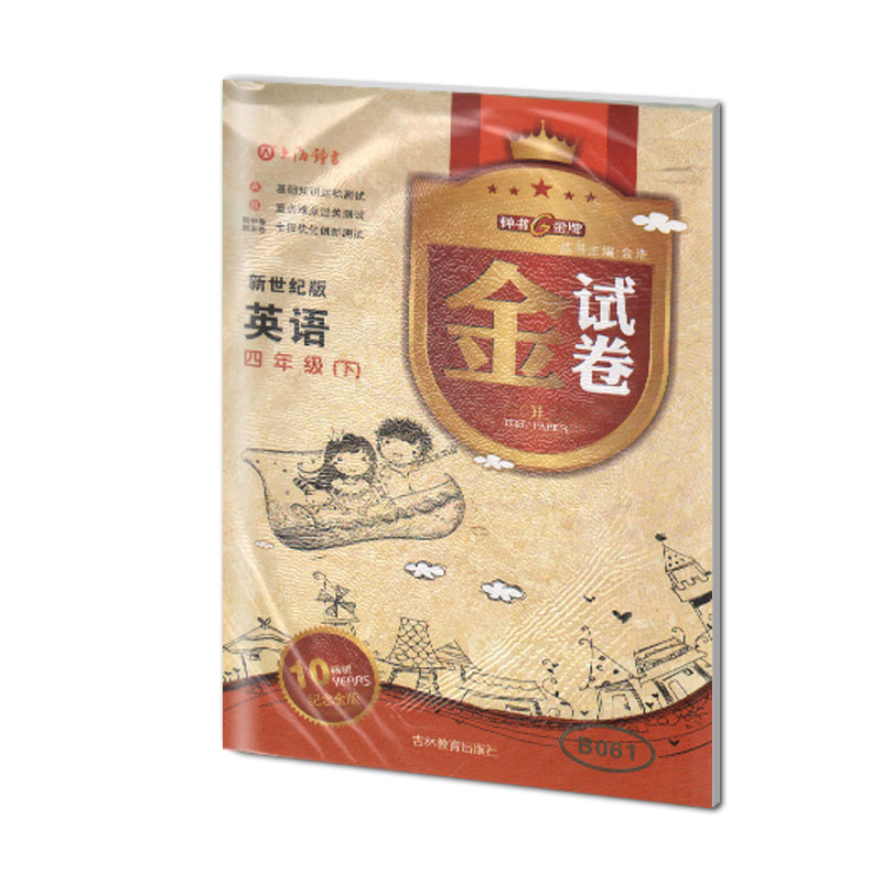 Gold bell book papers in english 4/fourth grade under the new century version 4 second grade next semester shanghai shanghai Version supporting materials to teach the new curriculum supplementary elementary unit test papers shanghai university press