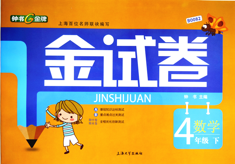Gold gold bell book on mathematics papers fourth grade second semester/b0082 under grade 4 shanghai university press