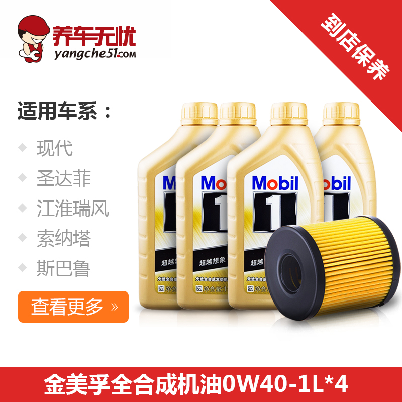Gold mobil mobil 1 fully synthetic motor oil mobil lubricants mobil 10w-404l sn level + filter vehicle maintenance