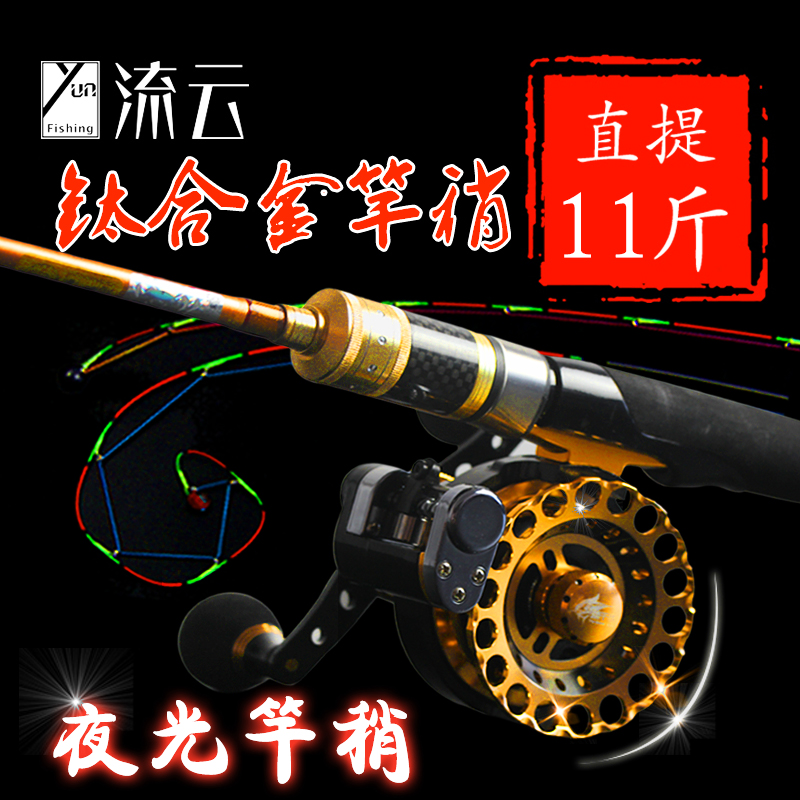 Gold titanium alloy soft tail raft raft raft rod fishing rod automatic wire wheel stem cutting raft rod fishing rod micro lead raft Rod kit