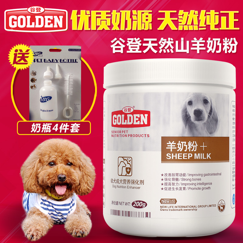 Golden retriever puppy dog kitten milk pet goat milk powder milk powder raritan valley dog goat milk goat milk